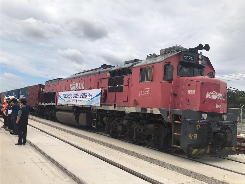 항만 내 인입철도 첫 상업운행 개시